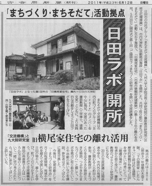 日田ラボが大分合同新聞に掲載されました
