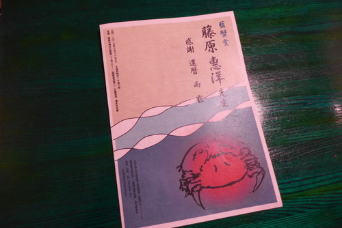 藍蟹堂藤原惠洋先生還暦お祝いへ世界中からのお便りとお心づけ、ふ印ラボとふ印ボスへ届く!