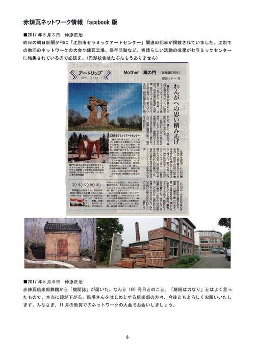 fcebook5(平成29,3月~)_ページ_06