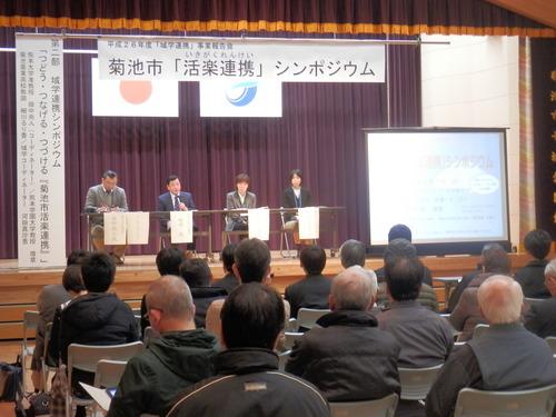 菊池市「活楽連携」シンポジウムが開催されました。2015.3.1