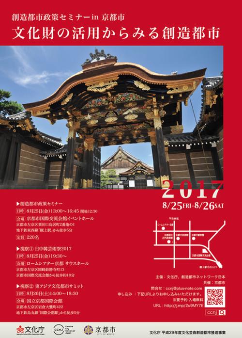 「創造都市政策セミナー」における平成28年文化庁長官表彰(文化創造都市部門)表彰式!