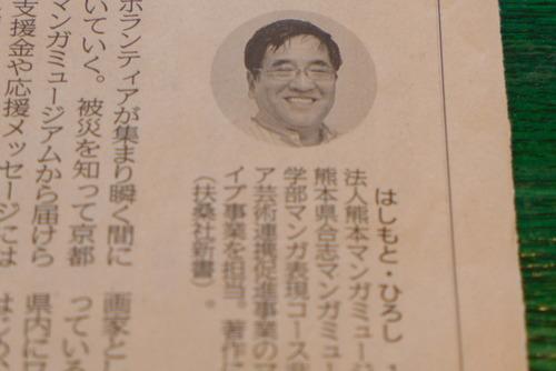 ふ印ラボ同人・最強最大!の漫画プロデューサー・合志マンガミュージアム館長の橋本博さん