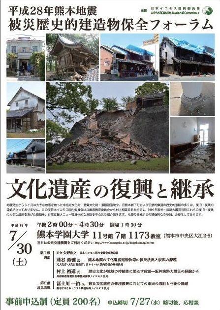 文化遺産の復興と継承に関するフォーラムが7月30日(土)熊本学園大学で開催されます!