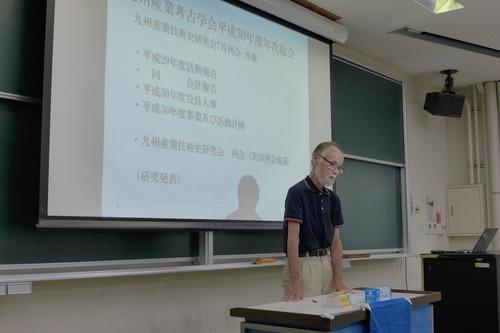 2018年7月28日(土)九州産業考古学会総会ならびに九州産業技術史研究会月例会を合同で開催しました!