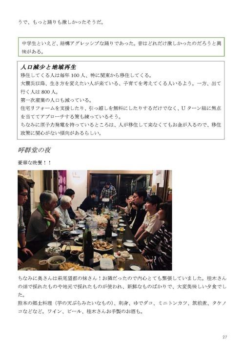 201808-01 天草牛深ハイヤレポート_ページ_35