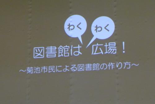 花井裕一郎さんの講話で感じたシンクロ!聴く力を育てるには菊池から!!