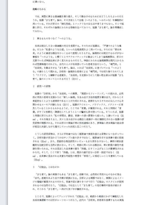 延藤安弘論(45) 乾 亨_ページ_3
