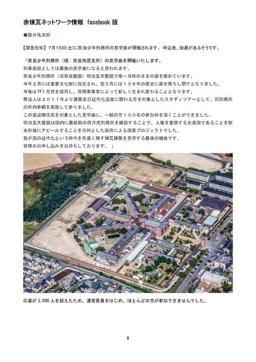 fcebook5(平成29,3月~)_ページ_08