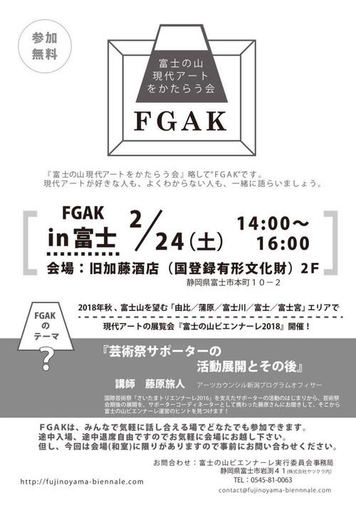 ふ印ラボ同人の藤原旅人氏によるFGAK「富士の山現代アートをかたらう会」講演「芸術祭サポーターの活動展開とその後」