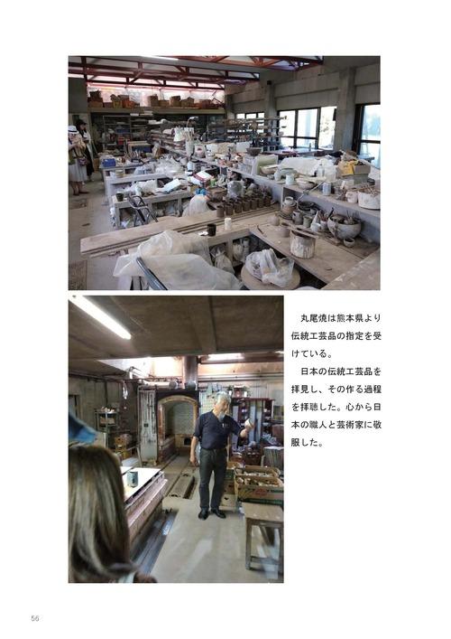 201808-01 天草牛深ハイヤレポート_ページ_64
