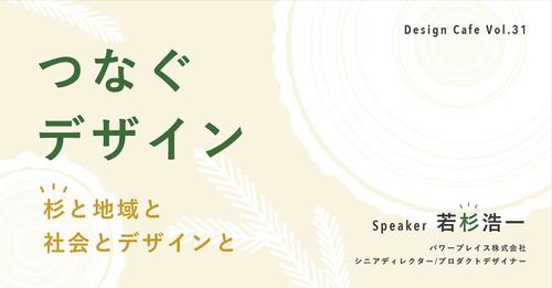 11月23日(金祝)夜、FDL デザインカフェは九州大学客員教授でパワープレイス株式会社 シニアディレクター/プロダクトデザイナーの若杉浩一さん!