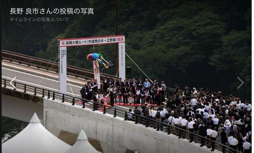 長野良市さんより長陽大橋開通の記念すべき写真が届きました!