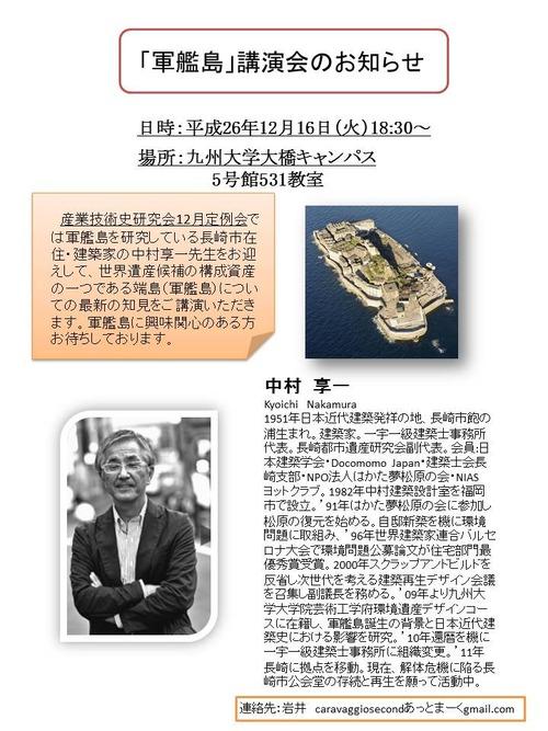 12月16日(火)軍艦島講演会のお知らせ