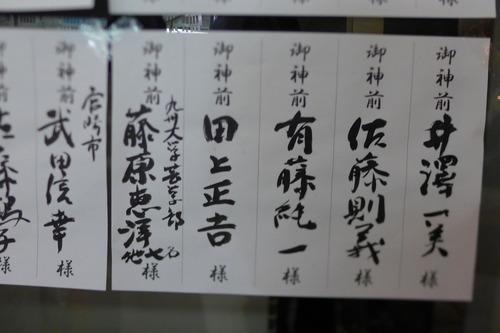 2019.1.12夜を徹して高千穂町田原地区の夜神楽調査敢行!