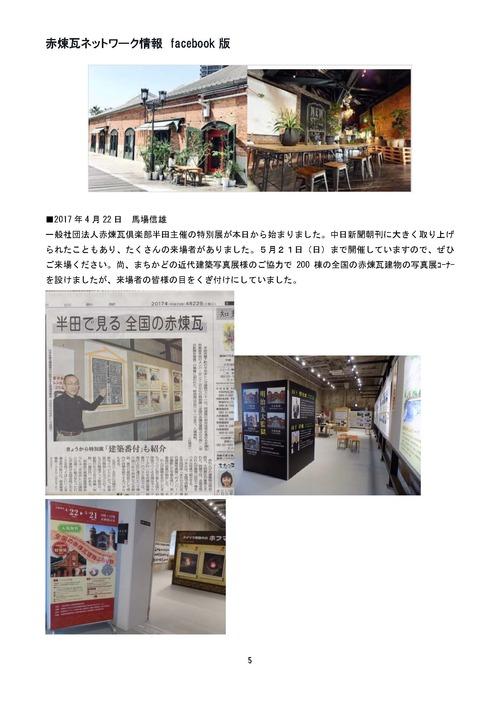 fcebook5(平成29,3月~)_ページ_05