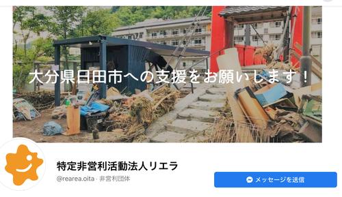 日田市中津江の被災地にて、河井昌猛さん、徒歩にて見守り支援活動!