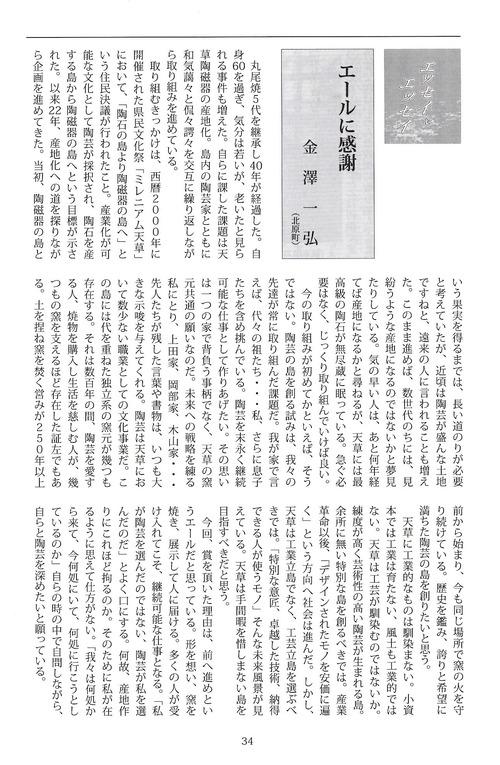 金澤一弘さん、天草文化賞を受賞!!おめでとうございます。