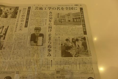 毎日新聞に芸工50周年を言祝ぐ記事を発見!