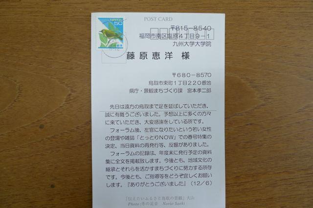 鳥取県庁の景観・まちづくり課宮本孝二郎さん。