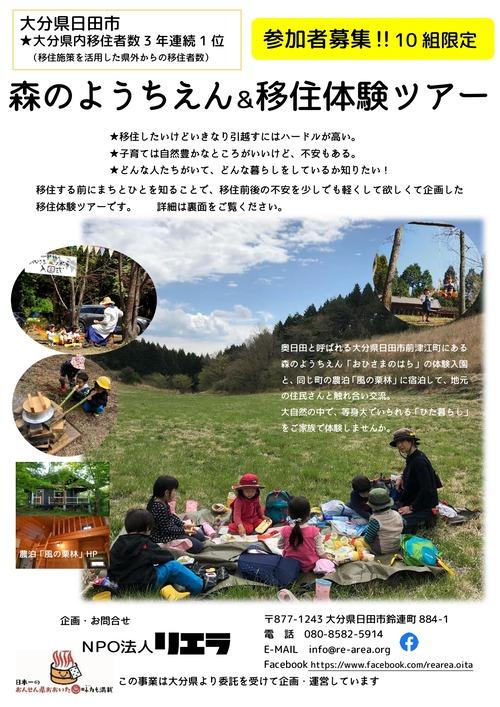 日田のNPO法人リエラの移住・定住希望の方々への独創的伴走のあり方!