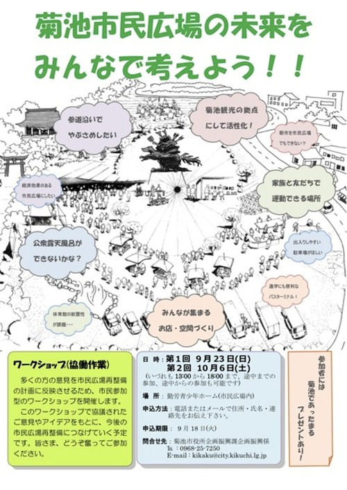 菊池市民広場再整備ワークショップ いよいよ開催!!