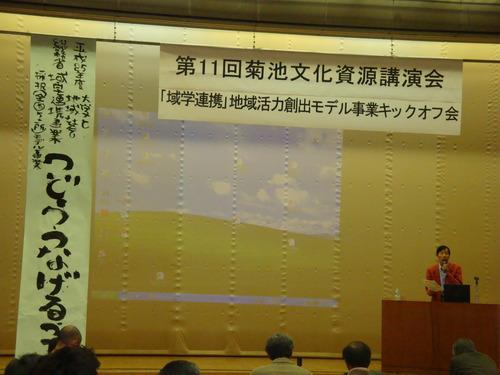 「域学連携」モデル事業キック・オフ会即興記録~きくちから~ 2013.11.24