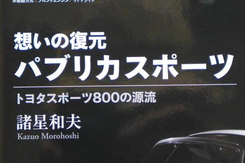 元トヨタ自動車デザイナー諸星和夫氏、ついに幻のパブリカスポーツ(トヨタ800源流)復元ノートを世に著す!