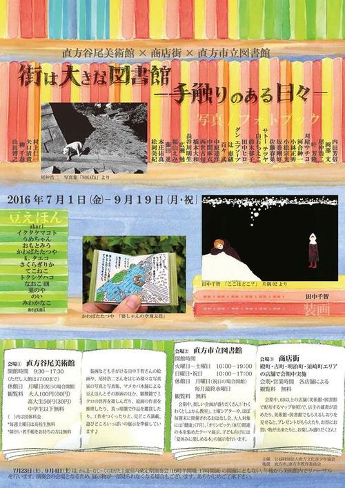 2016.7.1(金)〜9.19(月・祝) 直方谷尾美術館「街は大きな図書館 手触りのある日々」展が開催されます!