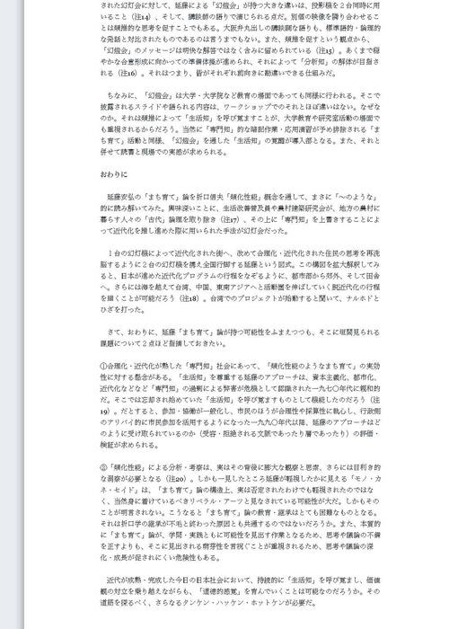 延藤安弘論(45) 乾 亨_ページ_4