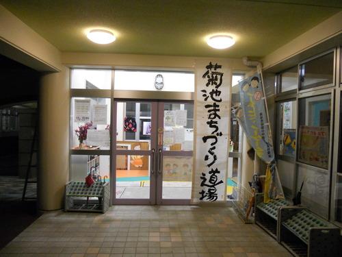 2013年11月23日(土)菊池まちづくり道場第14番が催された