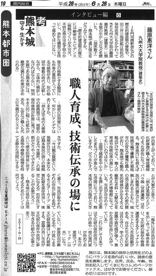 熊本日日新聞に「熊本城」に関する藤原先生へのインタビューが掲載されました。2014.6.26