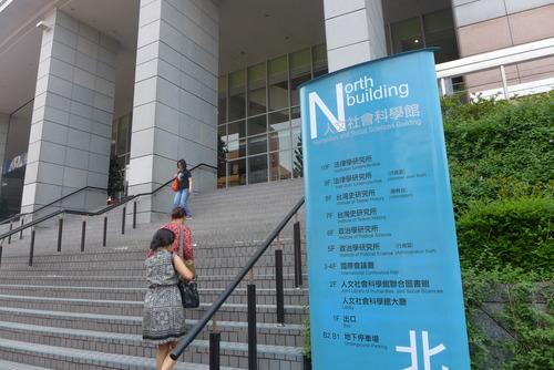 AASin台湾中央研究院