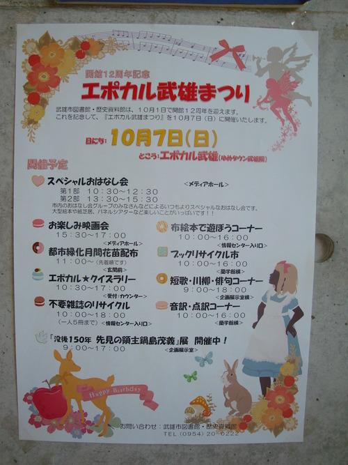 行ってきました!<エポカル武雄まつり>2012.10.7