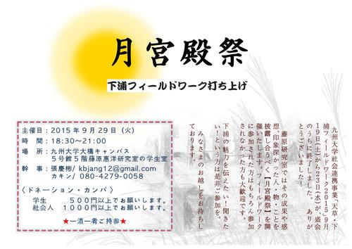 9月29日(火)月宮殿祭開催のご案内(2015下浦F.W打ち上げ)