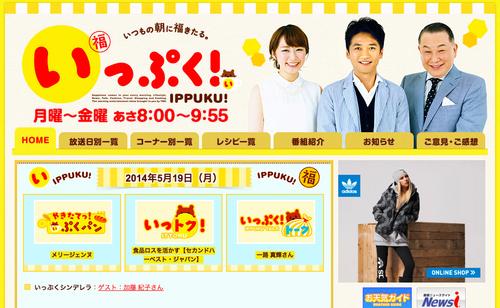 TBS「いっぷく!」、菊池がいっぷく姉妹都市第1号の舞台として出てきます!!