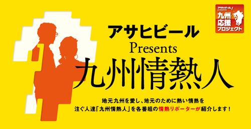 RKB九州AM7局企画ネット「アサヒビール presents 九州情熱人」國盛麻衣佳さんが1位