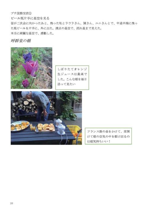 201808-01 天草牛深ハイヤレポート_ページ_36