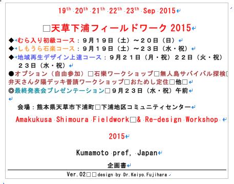 天草下浦フィールドワーク2015企画が発表されました!