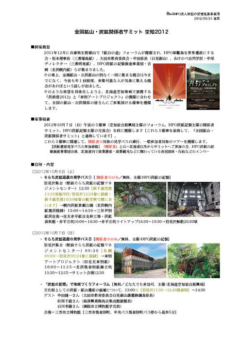 【ご案内】10/7(日)全国鉱山・炭鉱関係者の集い@三笠市