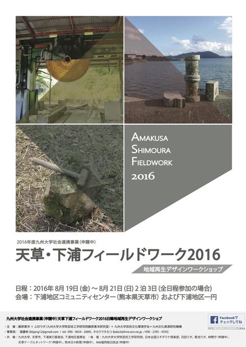 2016年度天草・下浦フィールドワークの準備が進んでいます!2016.6.16(木)