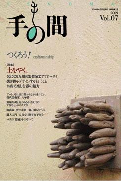 佐賀県武雄市の田崎左官・田崎親方からもお便りが届きました。
