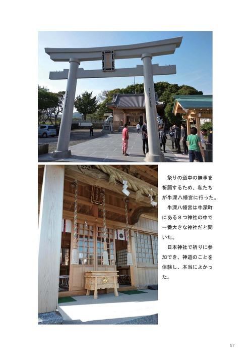 201808-01 天草牛深ハイヤレポート_ページ_65