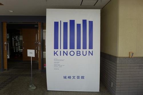 創造都市を牽引する城崎文芸館KINOBUNにて、志賀直哉『城崎にて』と再会。