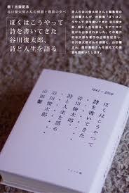 2011.5.10. ぼくはこうやって詩を書いてきた 谷川俊太郎、詩と人生を語る