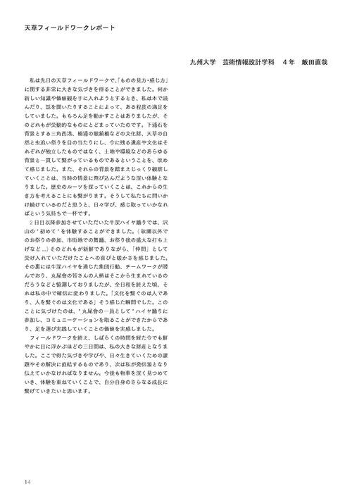 201808-01 天草牛深ハイヤレポート_ページ_22