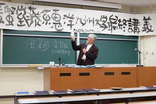 藍蟹堂藤原惠洋先生が2月27日(土)午後の九州大学最終講義で示したブリコラージュの二点は!?