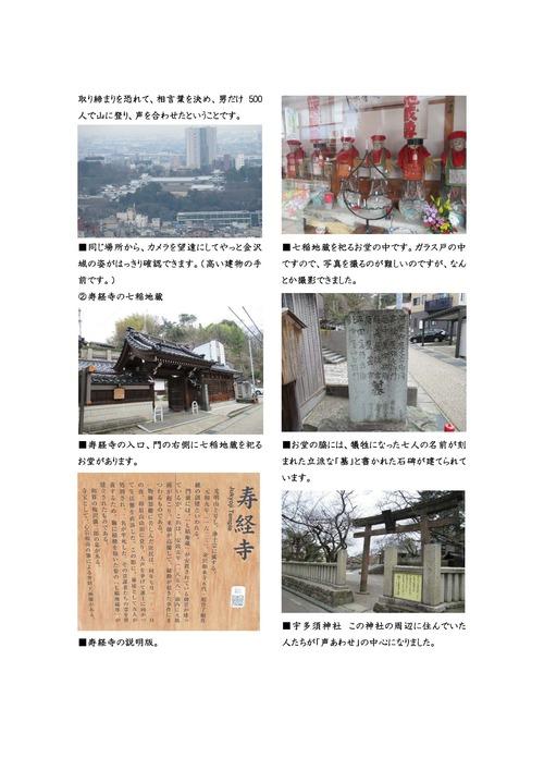 地域まちづくり情報013 石川県金沢市pdf_ページ_3