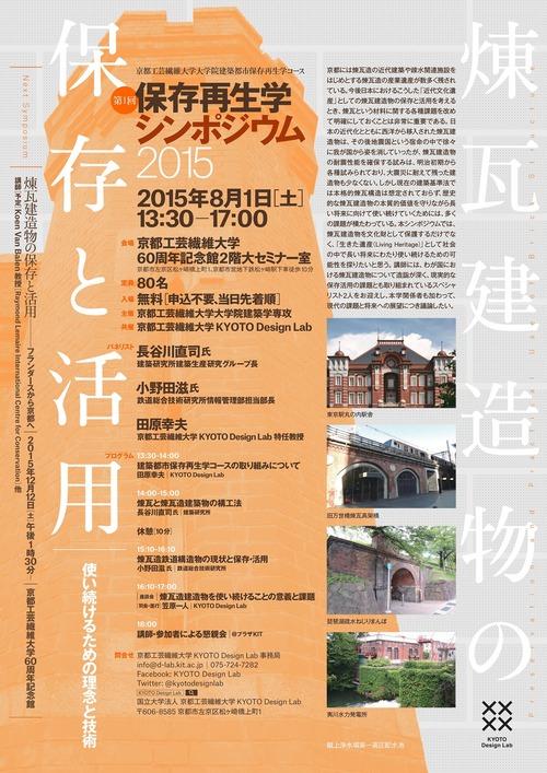 京都工芸繊維大学大学院 建築都市保存再生学コース 保存再生学シンポジウム 2015(第1回)