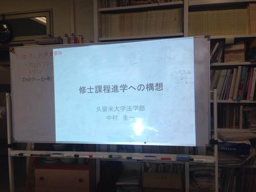 2016年6月12日(火)定例ゼミで中村圭一くんが発表をしてくれました。