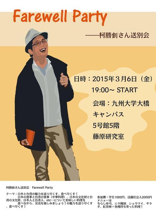 お知らせ:3月6日(金)、柯勝釗さんの送別会を開催いたします!
